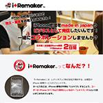 i+Remaker